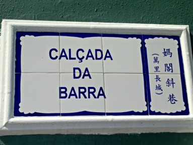 I liked how Macau's street names are etched in blue and white tiles