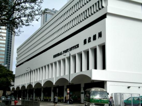 HK's Post Office